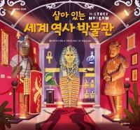 살아 있는 세계 역사 박물관