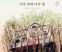 나무 속의 나무 집