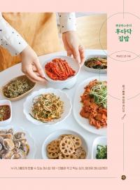 햇살한스푼의 후다닥 집밥